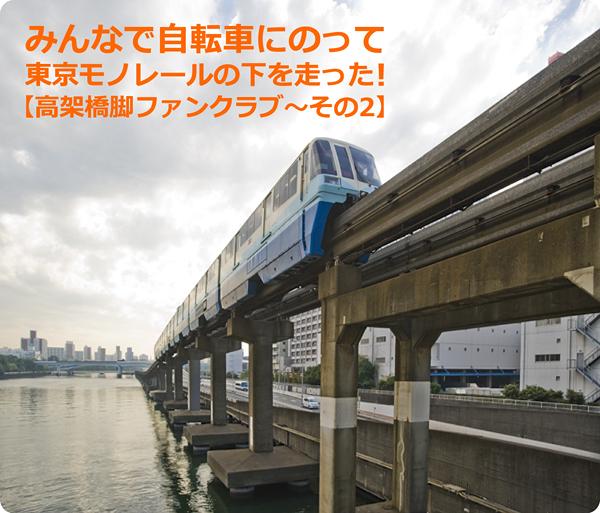 みんなで自転車にのって東京モノレールの下を走った!【高架橋脚ファンクラブ〜その2】