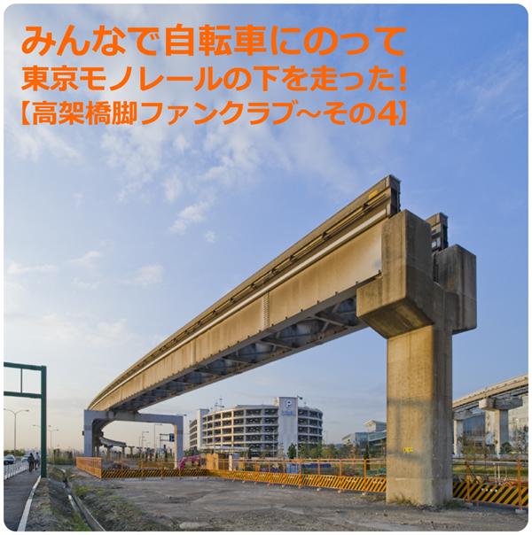 みんなで自転車にのって東京モノレールの下を走った!【高架橋脚ファンクラブ〜その4】
