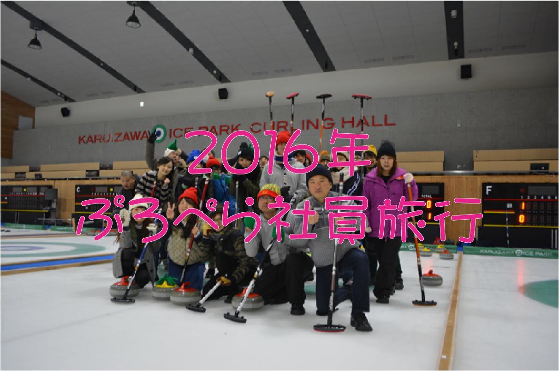 2016年 軽井沢社員旅行