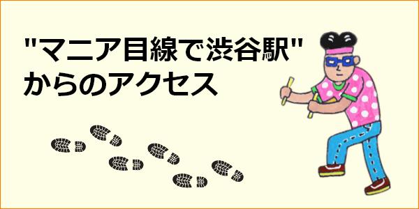 マニア目線で渋谷駅からのアクセス